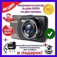 Авто регистратор Anytek B50H, автомобильный видеорегистратор. Авторегистратор. Регистратор авто