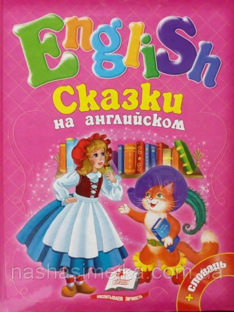 English Сказки на английском (розовая). (Пегас)