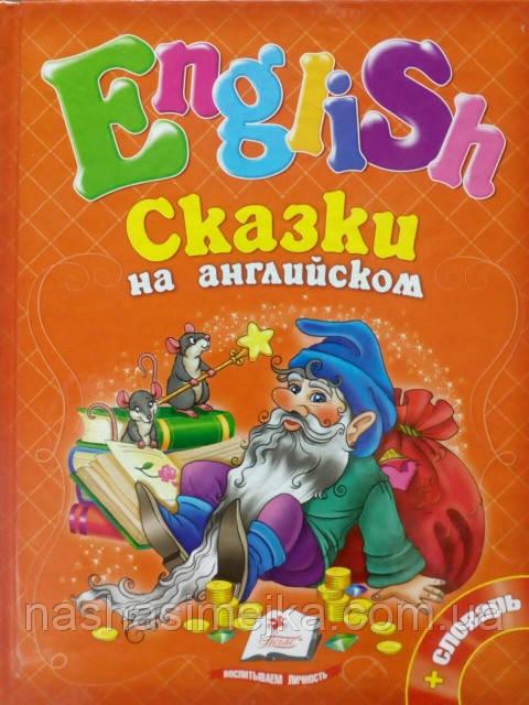 English Сказки на английском (красная). (Пегас)