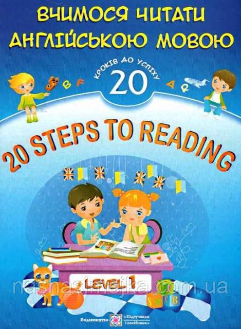 20 Steps to Reading: Level 1. Вчимося читати англійською мовою. 20 кроків до успіху. Рівень 1. (ПіП)