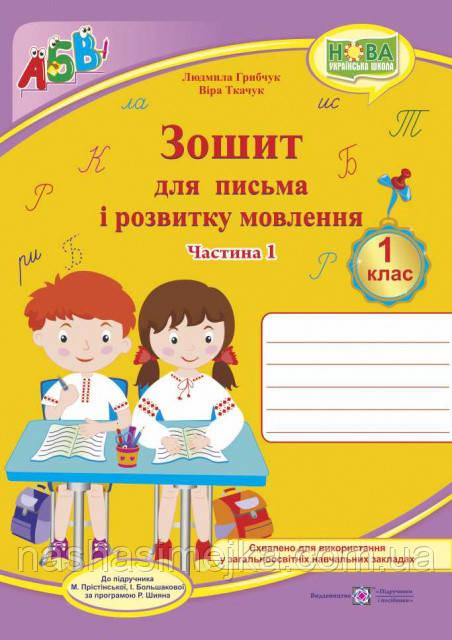 НУШ Прописи. Зошит для письма і розвитку мовлення: частина 1 ( до підручника І. Большакової) (ПіП)
