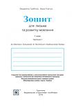 НУШ Прописи. Зошит для письма і розвитку мовлення: частина 1 ( до підручника І. Большакової) (ПіП), фото 2