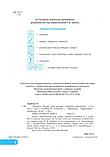 НУШ Прописи. Зошит для письма і розвитку мовлення: частина 1 ( до підручника І. Большакової) (ПіП), фото 3