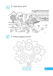 НУШ Прописи. Зошит для письма і розвитку мовлення: частина 1 ( до підручника І. Большакової) (ПіП), фото 4