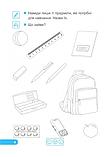 НУШ Прописи. Зошит для письма і розвитку мовлення: частина 1 ( до підручника І. Большакової) (ПіП), фото 5