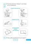 НУШ Прописи. Зошит для письма і розвитку мовлення: частина 1 ( до підручника І. Большакової) (ПіП), фото 6