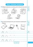НУШ Прописи. Зошит для письма і розвитку мовлення: частина 1 ( до підручника І. Большакової) (ПіП), фото 8