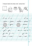 НУШ Зошит для письма і розвитку мовлення. 1 клас. Частина 2 (до підручника Вашуленко М. С. ) +НАЛІПКИ (ПіП), фото 4