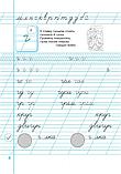 НУШ Зошит для письма і розвитку мовлення. 1 клас. Частина 2 (до підручника Вашуленко М. С. ) +НАЛІПКИ (ПіП), фото 5