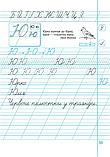 НУШ Зошит для письма і розвитку мовлення. 1 клас. Частина 2 (до підручника Вашуленко М. С. ) +НАЛІПКИ (ПіП), фото 8