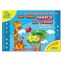 Мамина школа (4-6 лет). А. Журавлева, В. Федиенко. Книга для чтения и развития связной речи