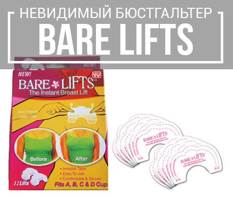 РАСПРОДАЖА!!! 3 пар - Bare lifts - Бюстгальтер-невидимка