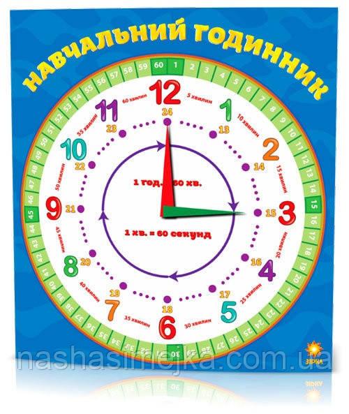 Тренажер. Навчальний годинник. («Зірка»)