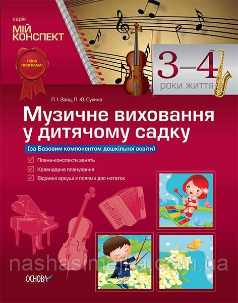 Мій конспект. Музичне виховання у дитячому садку. 3–4 рік життя. («Основа»)