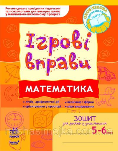 ІГРОВІ вправи. Математика. Зошит для занять із дошкільником 5-6 років. («Ранок»)