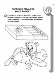 ІГРОВІ вправи. Математика. Зошит для занять із дошкільником 5-6 років. («Ранок»), фото 2