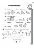 ІГРОВІ вправи. Математика. Зошит для занять із дошкільником 5-6 років. («Ранок»), фото 4