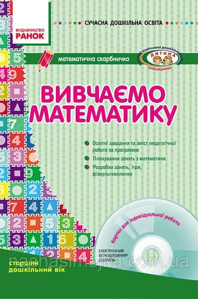 Сучасна дошкільна освіта. Вивчаємо математику. Старший дошкільний вік + CD-диск Сухар В.Л.