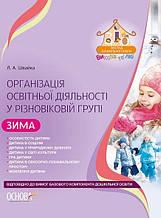 Організація освітньої діяльності у різновіковій групі. Зима. (Основа)
