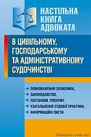 Настільна книга адвоката в цивільному, господарському та адміністративному судочинстві