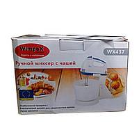 Ручной миксер с чашей Wimpex WX-437 200 W на 7 скоростей  (S01794)