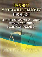 Захист у кримінальному процесі за новим Кримінальним процесуальним кодексом України. Практичний посібник