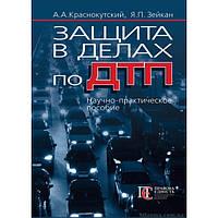 Защита в делах по ДТП. А.А.Краснокутский, Я.П. Зейкан