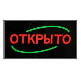 """Вывеска """"Открыто"""" 43*23  (S03459)"""