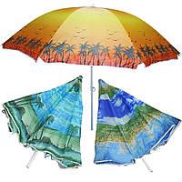 Зонт пляжный с наклоном 220 cm .Цветной  Ткань с защитой от УФ излучения и клапоном  (S03523)
