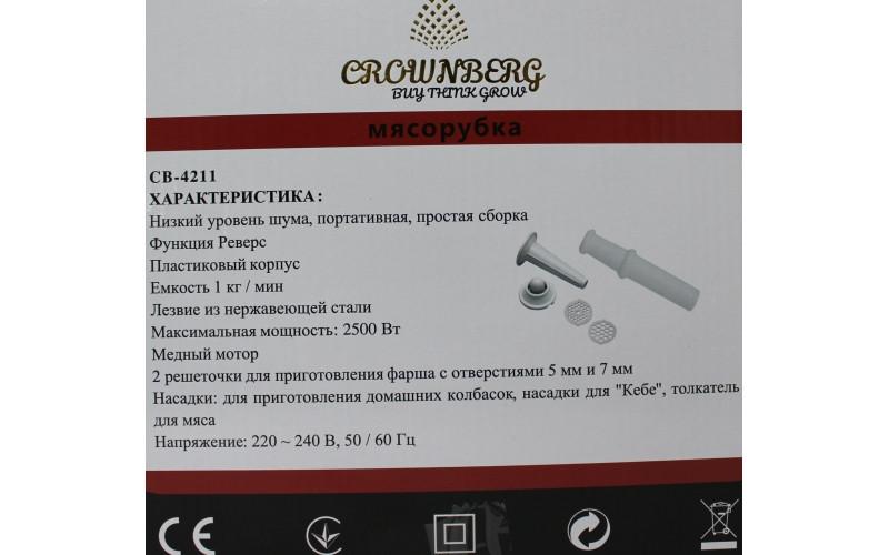 Електрична м'ясорубка Crownberg CB 4211, 2500 Вт, фото 3
