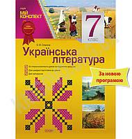 Мій конспект Українська література 7 клас Нова програма Авт: Слюніна О. Вид-во: Основа
