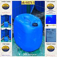 0571/1: Канистра (30 л.) б/у пластиковая ✦ Отдушка, фото 1