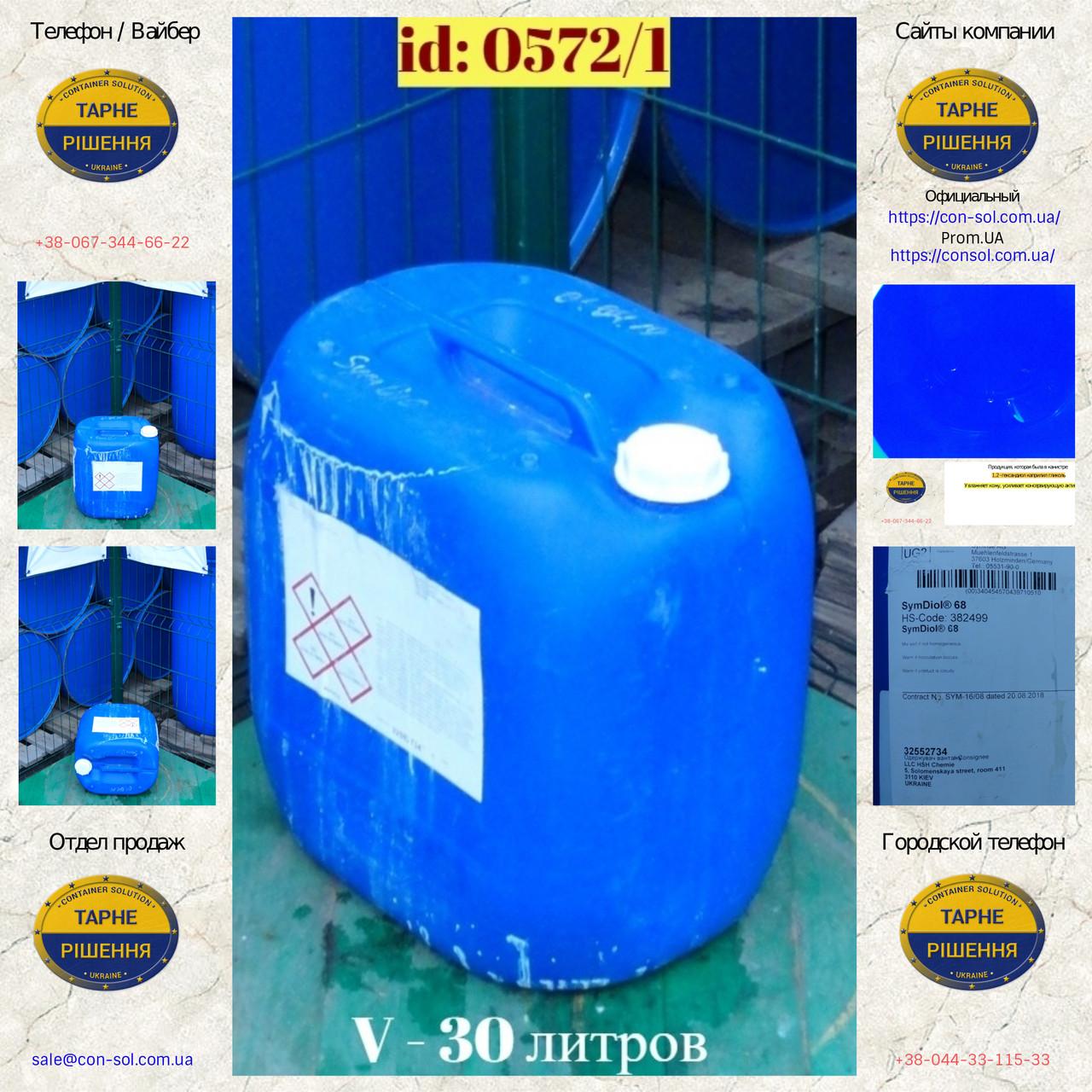 0572/1: Канистра (30 л.) б/у пластиковая ✦ 1,2-гександиол каприлил гликоль