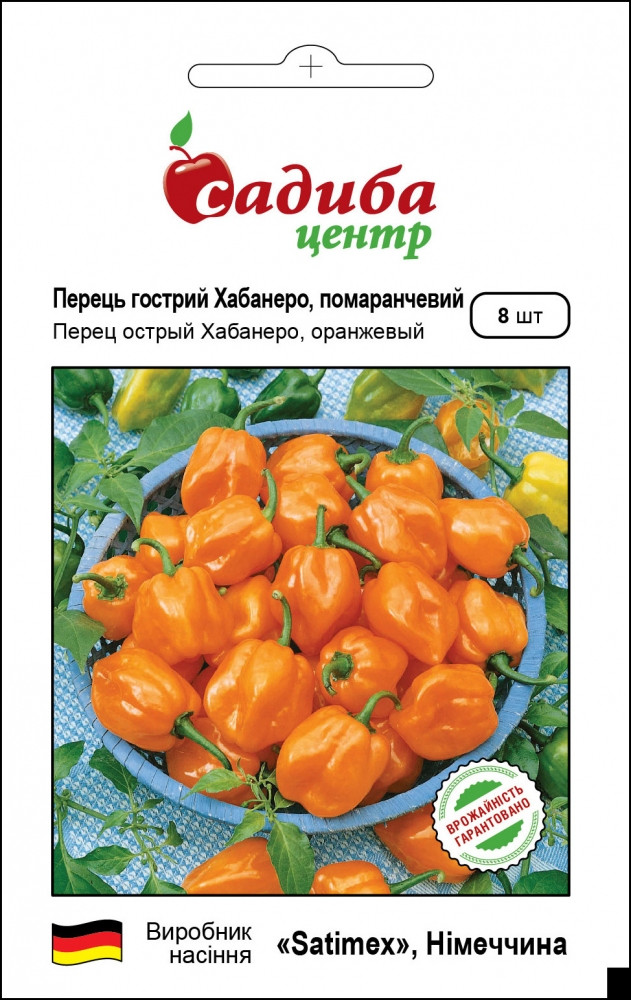 Перец Хабанеро оранжевый, 8 шт, Садыба Центр