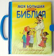 Моя большая удобная Библия. Чемоданчик, фото 1
