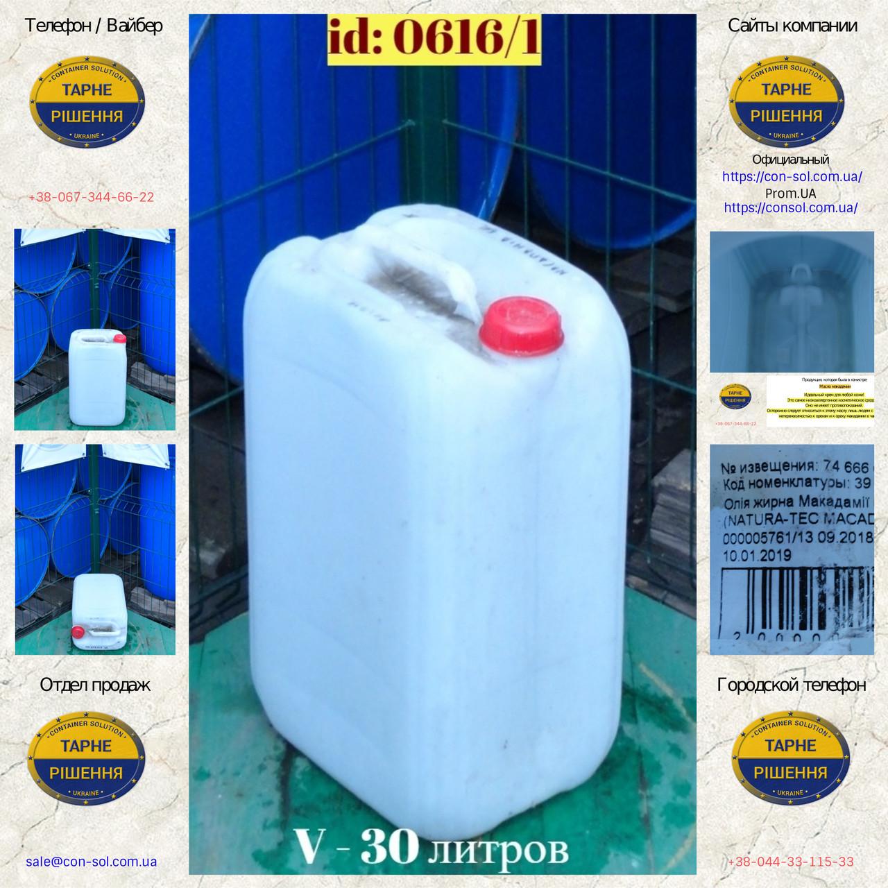 0616/1: Канистра (30 л.) б/у пластиковая ✦ Масло макадамии