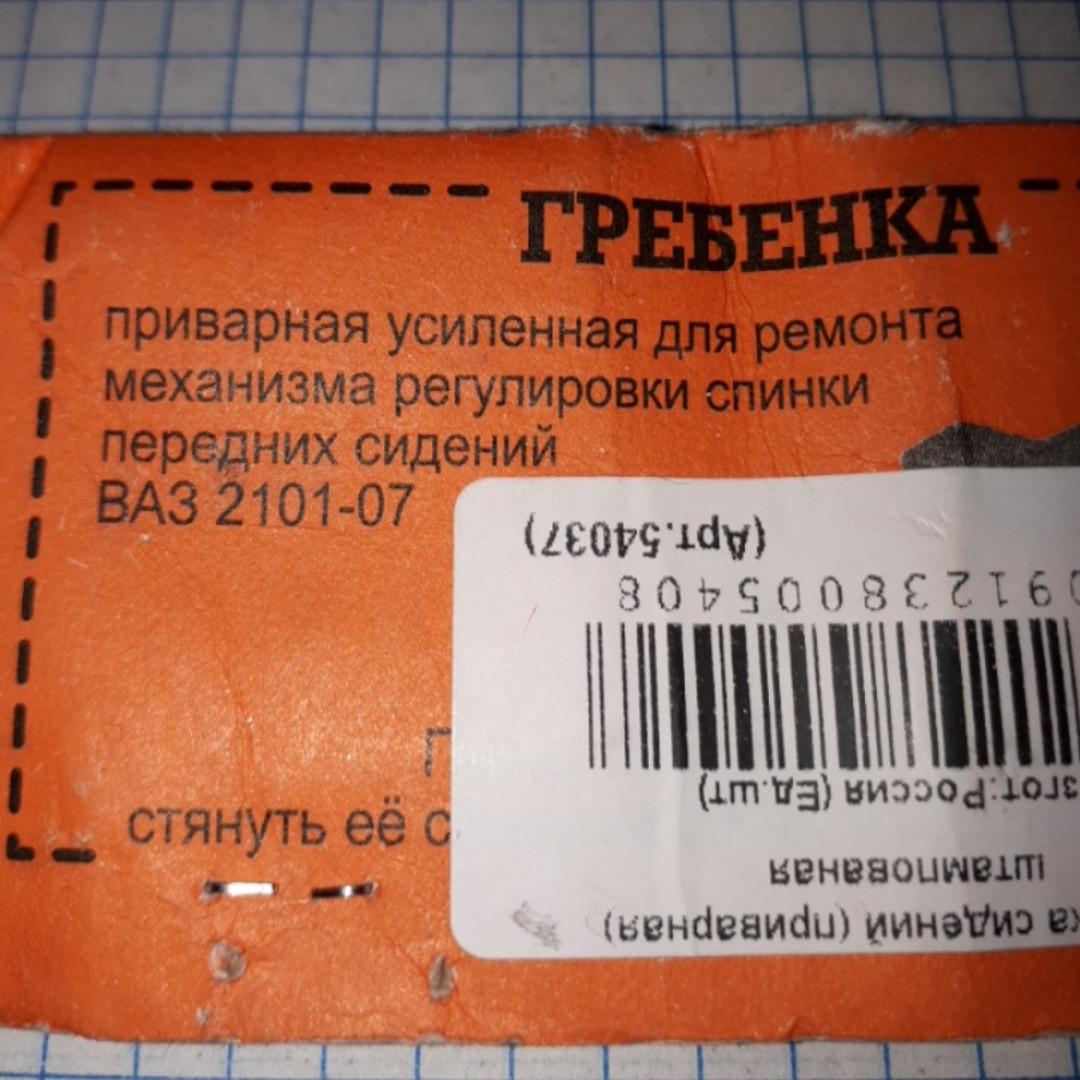 Гребенка сидений приварная штампованная ВАЗ 2101 2102 2103 2104 2105 2106 2107