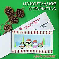 Новогодняя открытка-предсказание