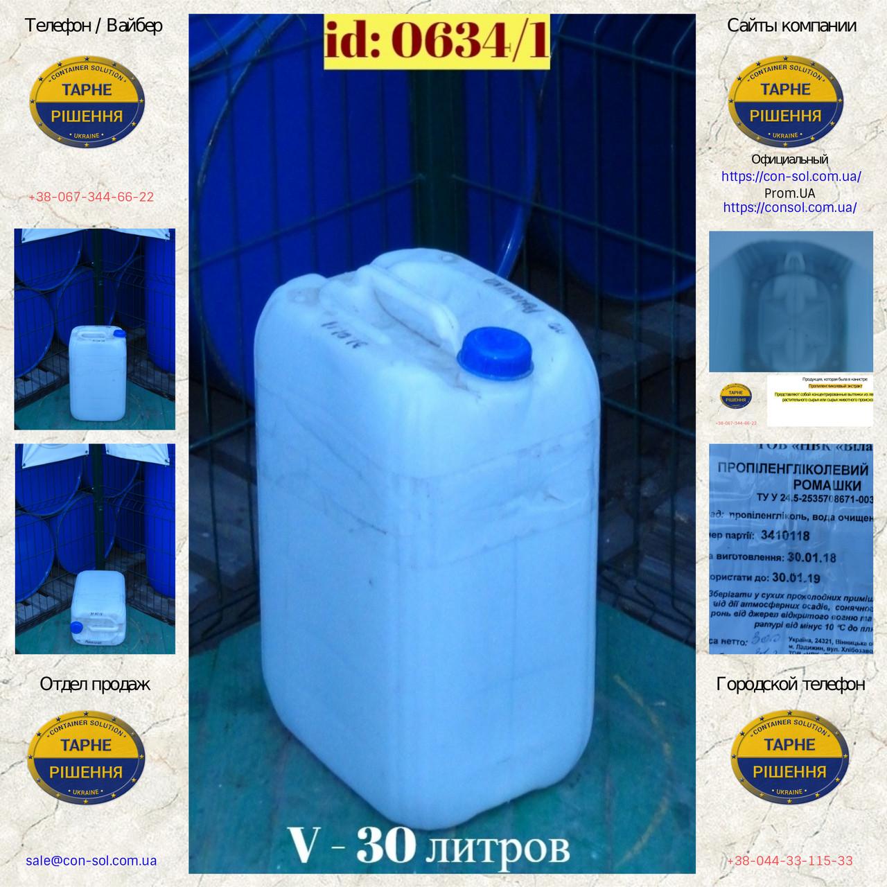 0634/1: Канистра (30 л.) б/у пластиковая ✦ Пропиленгликолевый экстракт