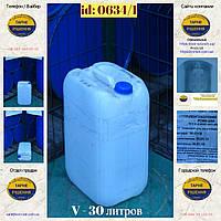 0634/1: Канистра (30 л.) б/у пластиковая ✦ Пропиленгликолевый экстракт, фото 1
