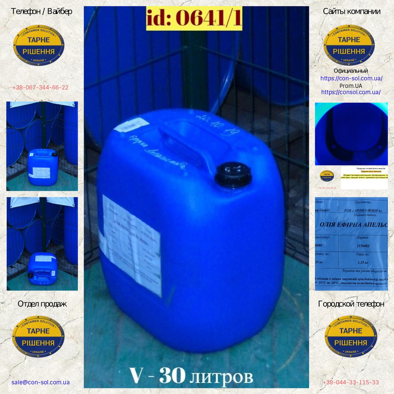0641/1: Канистра (30 л.) б/у пластиковая ✦ Эфирное масло апельсина