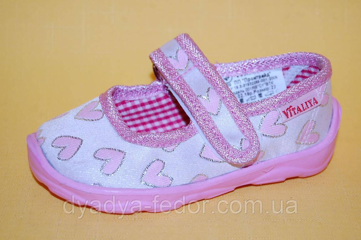 Детские Тапочки Vitaliya Украина 001100 Для девочек Розовый размеры 19_23