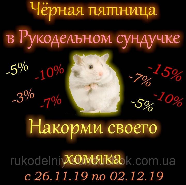 Чёрная пятница в Рукодельном сундучке!