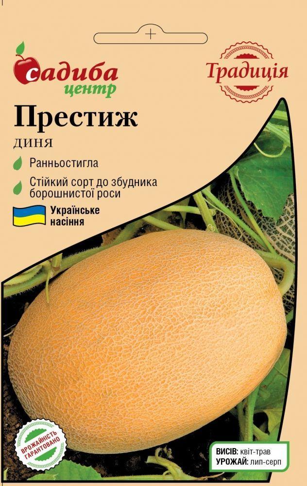 Дыня Престиж, 1 г, СЦ Традиция