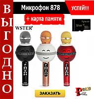 Микрофон караоке беспроводной Wster WS-878 + карта памяти