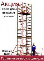 Вышка - тура от производителя для строительных и других высотных робот