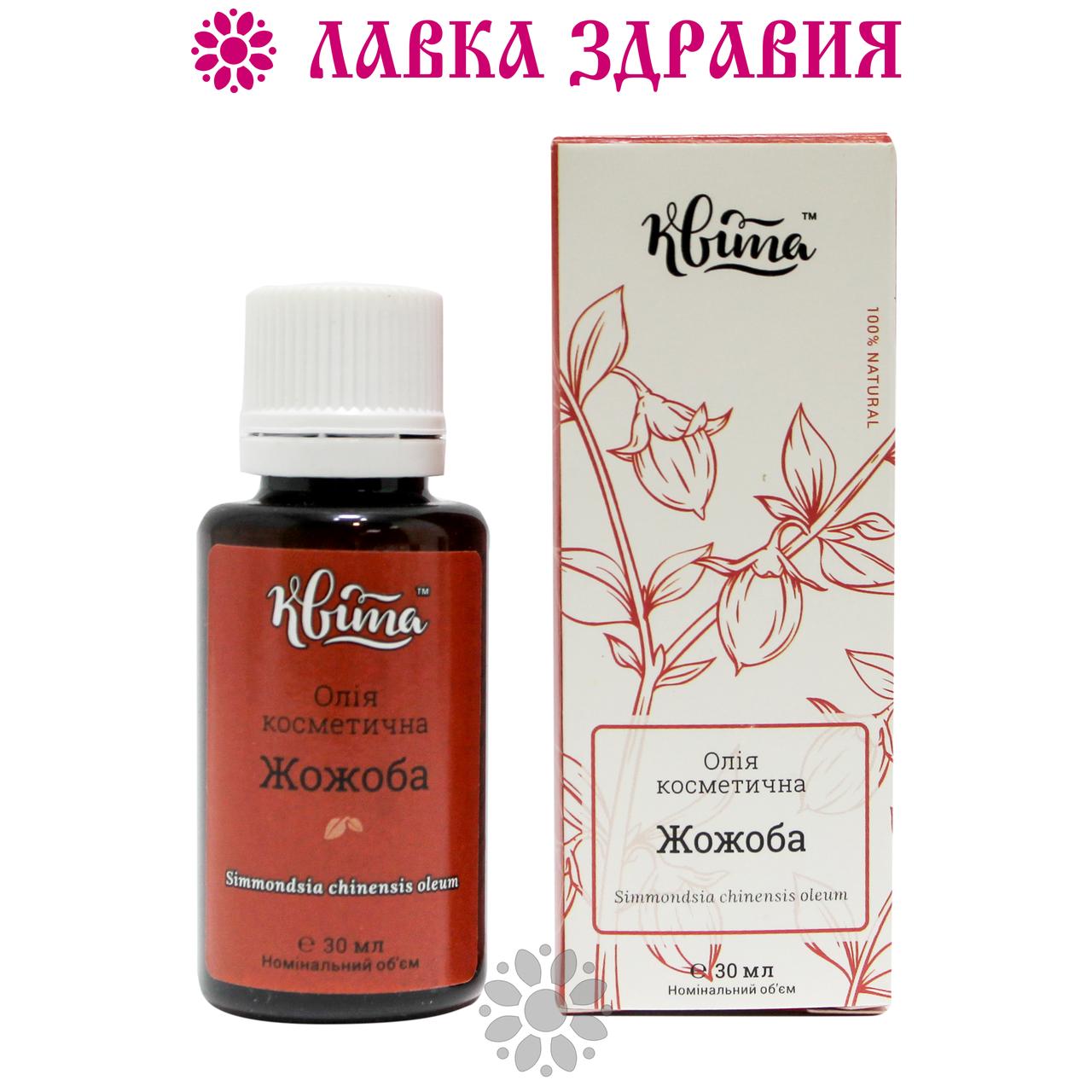 Масло косметическое Жожоба, 30 мл, Квита