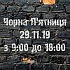 Чорна П'ятниця 29.11.19