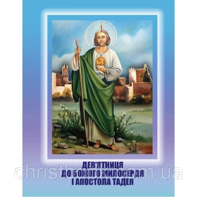 Дев'ятниця до Божого милосердя і Апостола Тадея