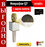 Беспроводной микрофон-караоке bluetooth Q7 + карта памяти